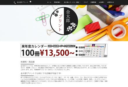 大阪府藤井寺市の印刷会社
