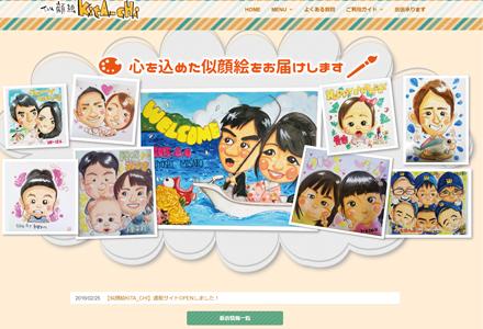 福井県の似顔絵サイト
