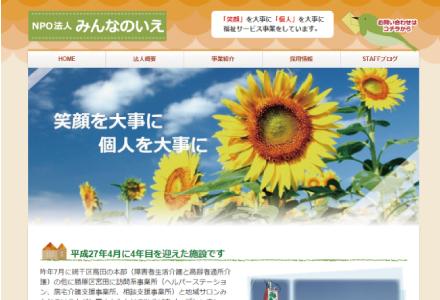兵庫県姫路市の介護施設