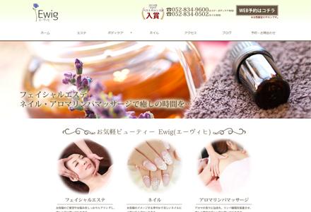 愛知県名古屋市の美容サロン