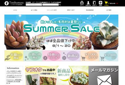 兵庫県宝塚市の通販サイト