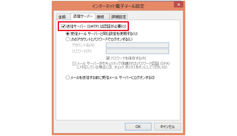 Outlook Expressのメール設定方法