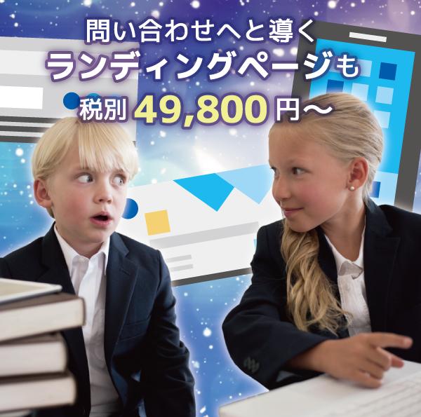 問い合わせへと導くランディングページも税別 49,800円~ 制作可能!