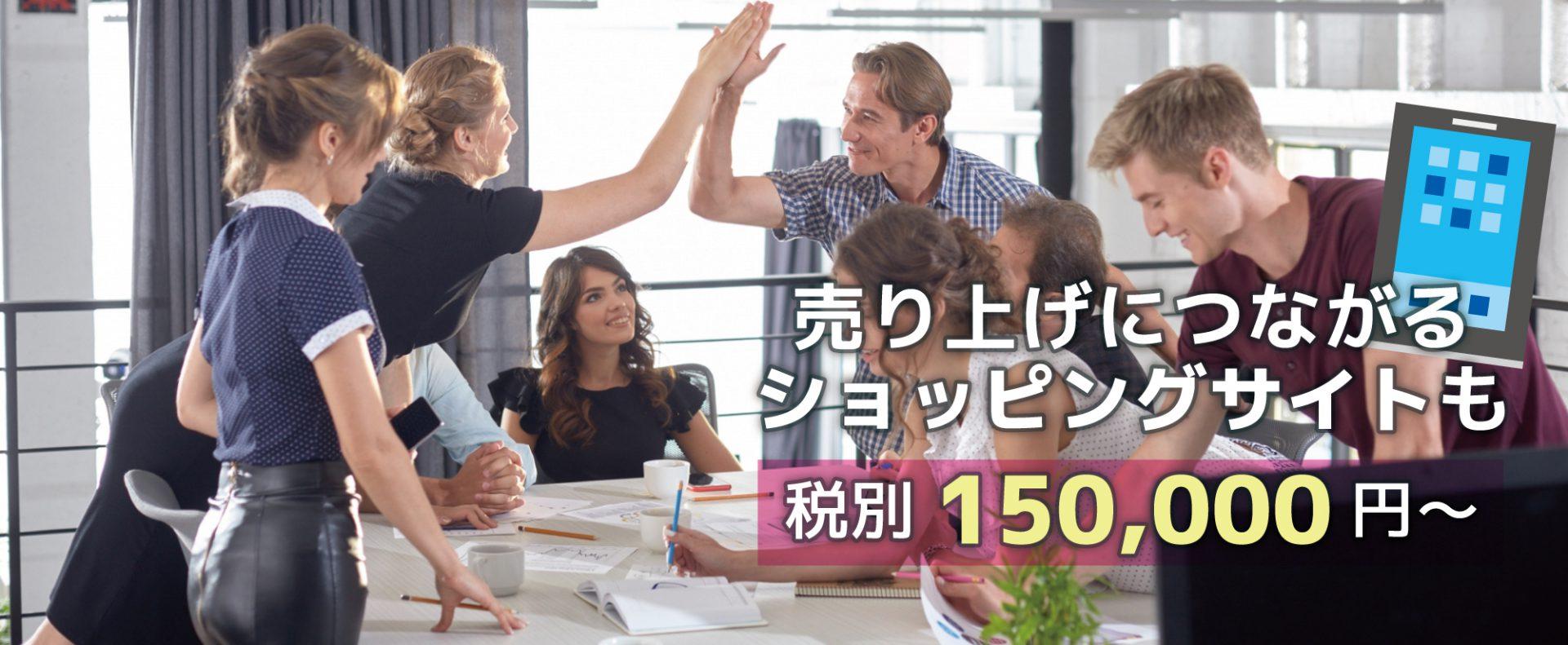 売り上げにつながるショッピングサイトも税別 150,000円~